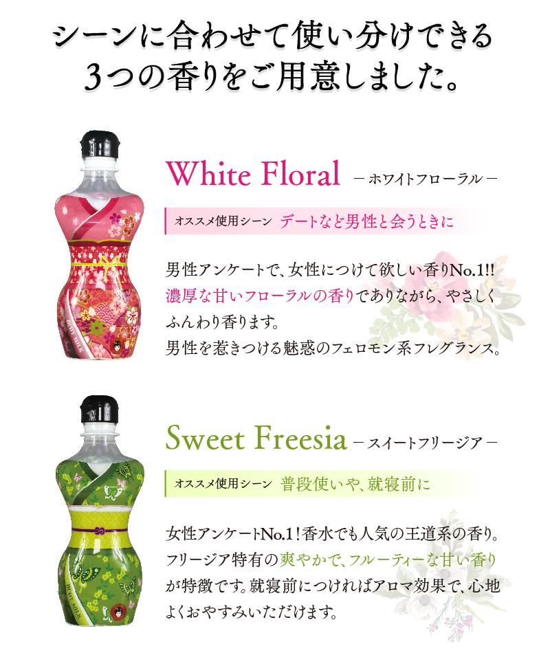 シーンによって使い分けが出来る3つの香りをご用意。デート用にホワイトフローラル。就寝前にスイートフリージア。お仕事用にドリーミーブーケ