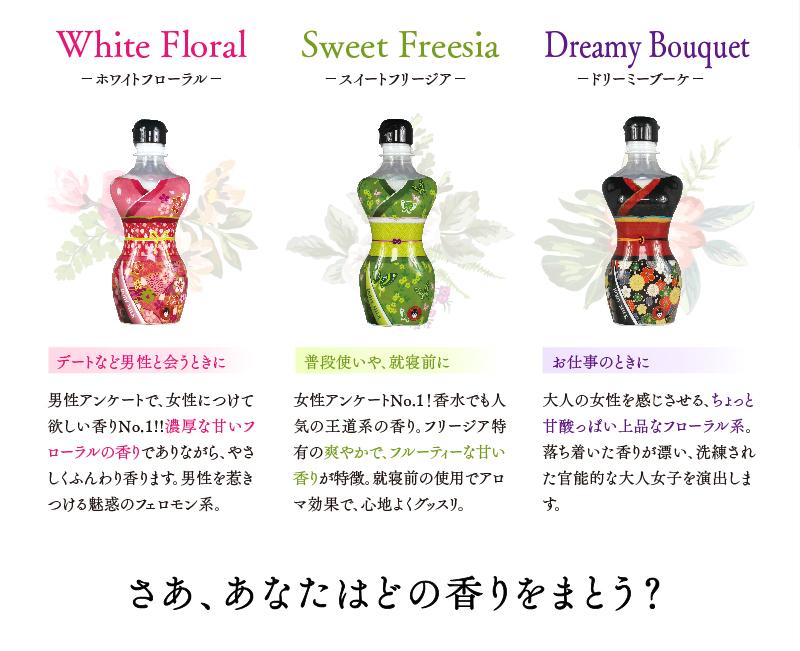さあ、あなたはどの香りを身にまとう?