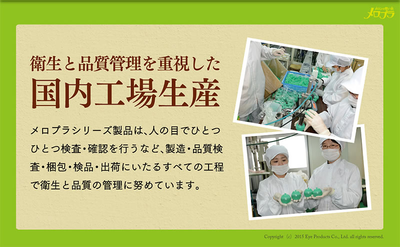 衛生と品質管理を徹底した安心国内工場(日本)で生産