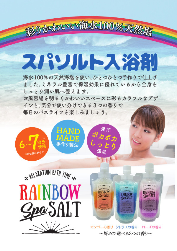 彩かわいい海水100%天然塩スパソルト入浴剤。ひとつひとつ仕上げミネラル豊富で保湿効果に優れ全身をしっとり肌へ仕上げます。お風呂場を彩る3種類の入浴剤。マンゴー、シトラス、ローズ好みで選べます。レインボースパソルト